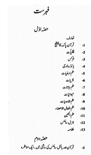 Quraan aur Jadeed science pdf urd book