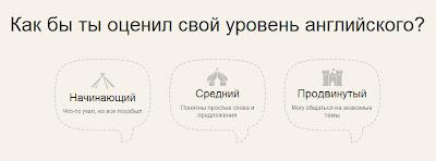 оценка собственный знаний английского языка при регистрации на lingualeo