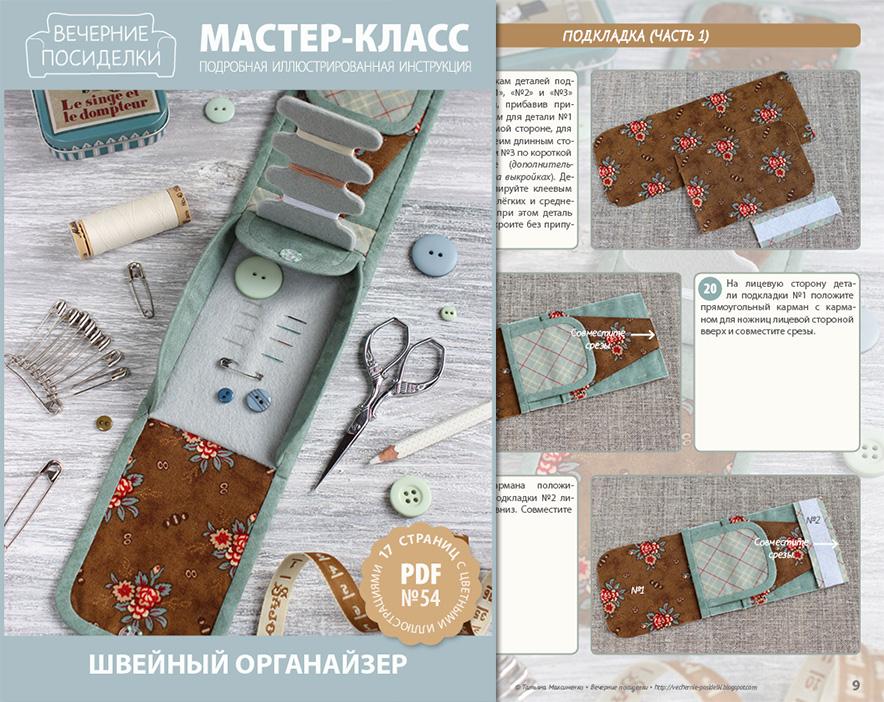 Органайзер для шитья мастер класс - Paket-nn.ru