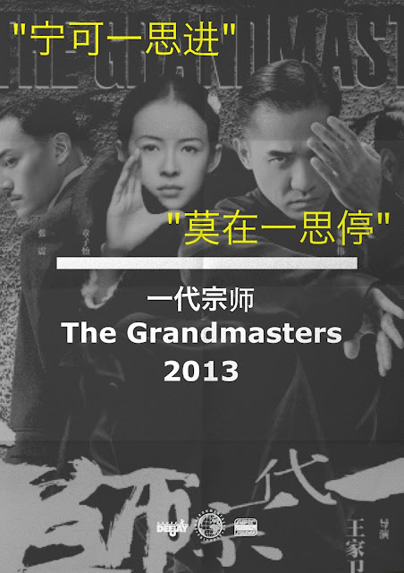 best movie quotes,  the grandmasters