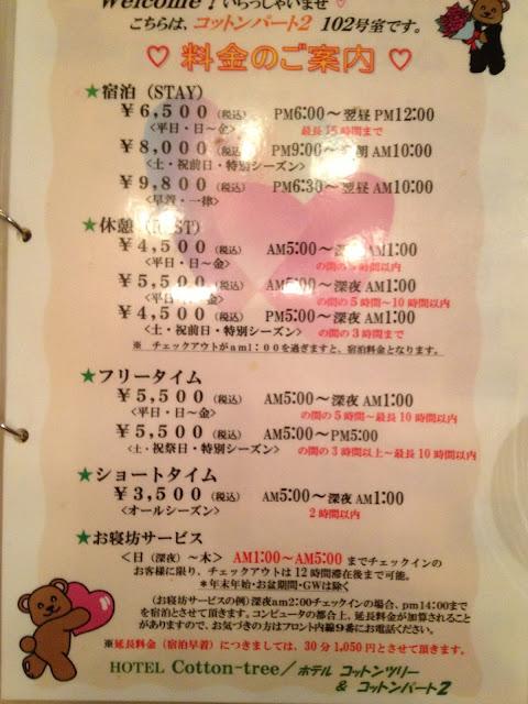 米沢市のラブホテル HOTELコットンツリー別館パート2-102号室-