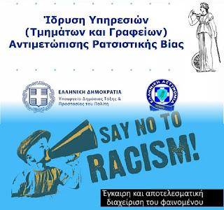 Το επαίσχυντο βίντεο της Ελληνικής Αστυνομίας για την νέα υπηρεσία της ΕΛ.ΑΣ κατά της ρατσιστικής βίας....
