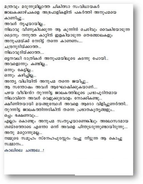 Malayalam story - Nilaavu.3