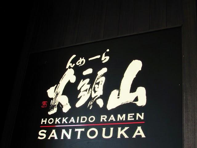 Santouka - Hokkaido Ramen