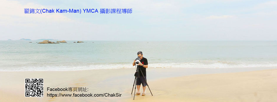 翟錦文(Chak Kam-Man) YMCA 攝影課程導師