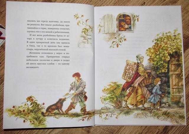 Легенда о Рождественской розе. Лагерлеф Сельма