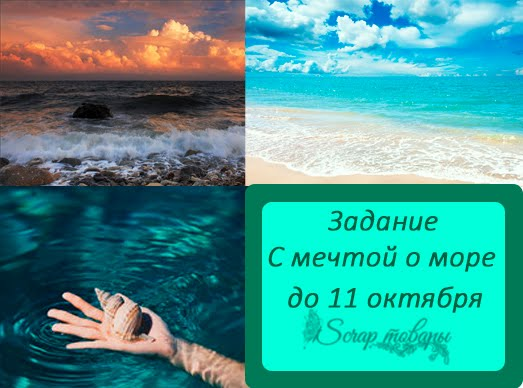 """Задание """"С мечтой о море"""""""