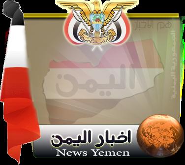 دليل المواقع الاخبارية والجرائد والصحف الجمهوريه اليمنيه