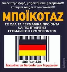 Μισούν τους Έλληνες και μας έχουν για πειραματόζωα