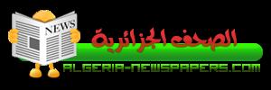 الصحف الجزائرية,اخبار الجزائر
