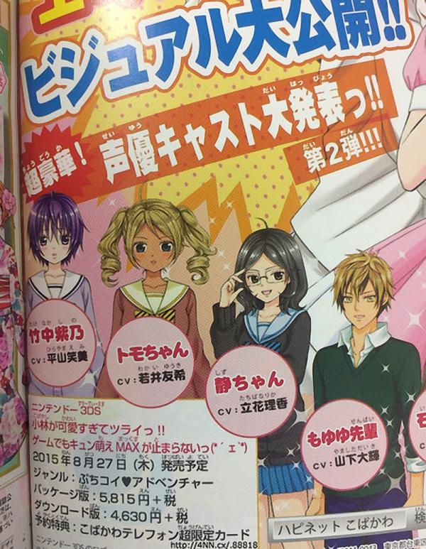 Kobayashi ga Kawai Sugite Tsurai!! Game Demo Kyun-Moe MAX ga Tomaranai
