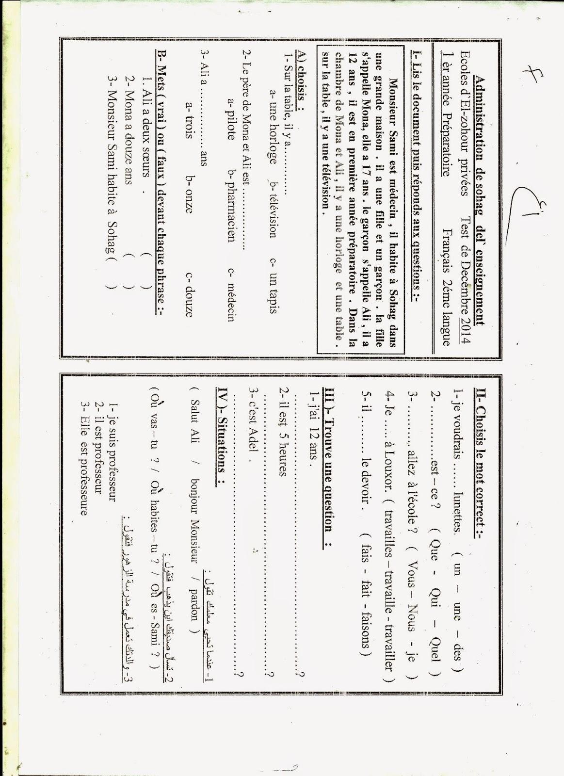 امتحانات لغة فرنسية – كل فرق إعدادى 2015 منهاج مصر 1ع2.jpg
