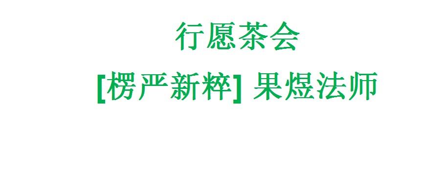 行愿茶会:楞严新粹:果煜法师