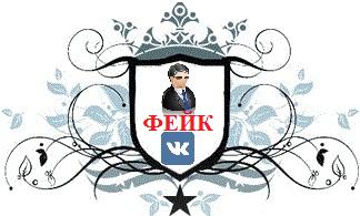 Фейк страница Вконтакте