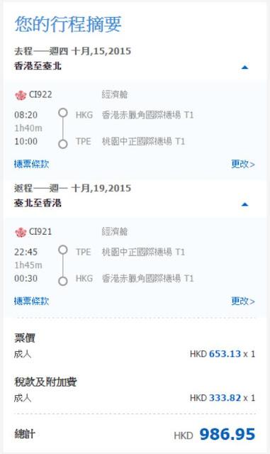 中華航空香港往來 台北/高雄 HK$653 (連稅 HK$986)