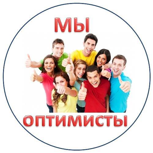 """Эмблема команды """"Оптимисты"""""""