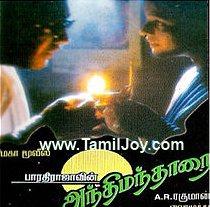 Anthimanthaarai Songs