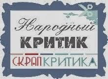 Народный критик