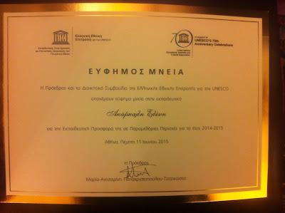 Χρονολογώντας Βραβεία Ιστολόγιο