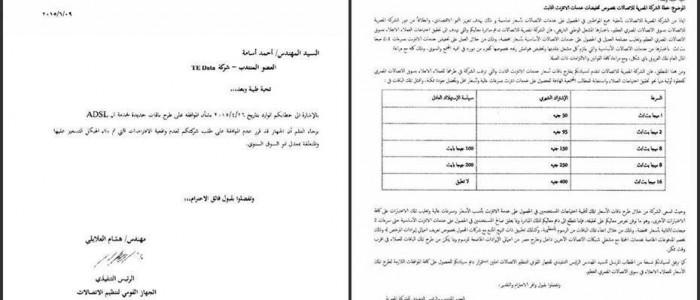 اخر اسعار الانترنت في مصر بعد التخفيض