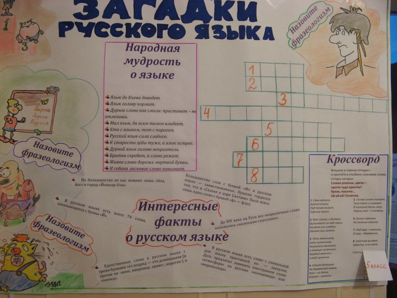 для газеты рисунки по языку русскому