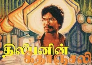 Paadum Paravaikal Varungal – Thileepan Song