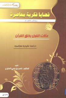 حمل كتاب  مآلات القول بخلق القرأن دراسة عقدية معاصرة -  ناصر بن يحي الحنيني