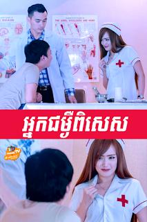 Special Patient
