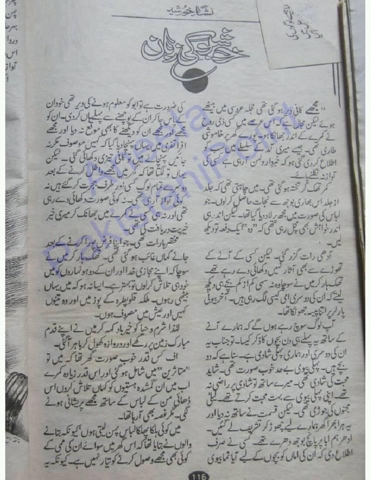 khushboo ki zuban by nisha khursheed 1  - Khushboo ki zuban by Nisha Khursheed