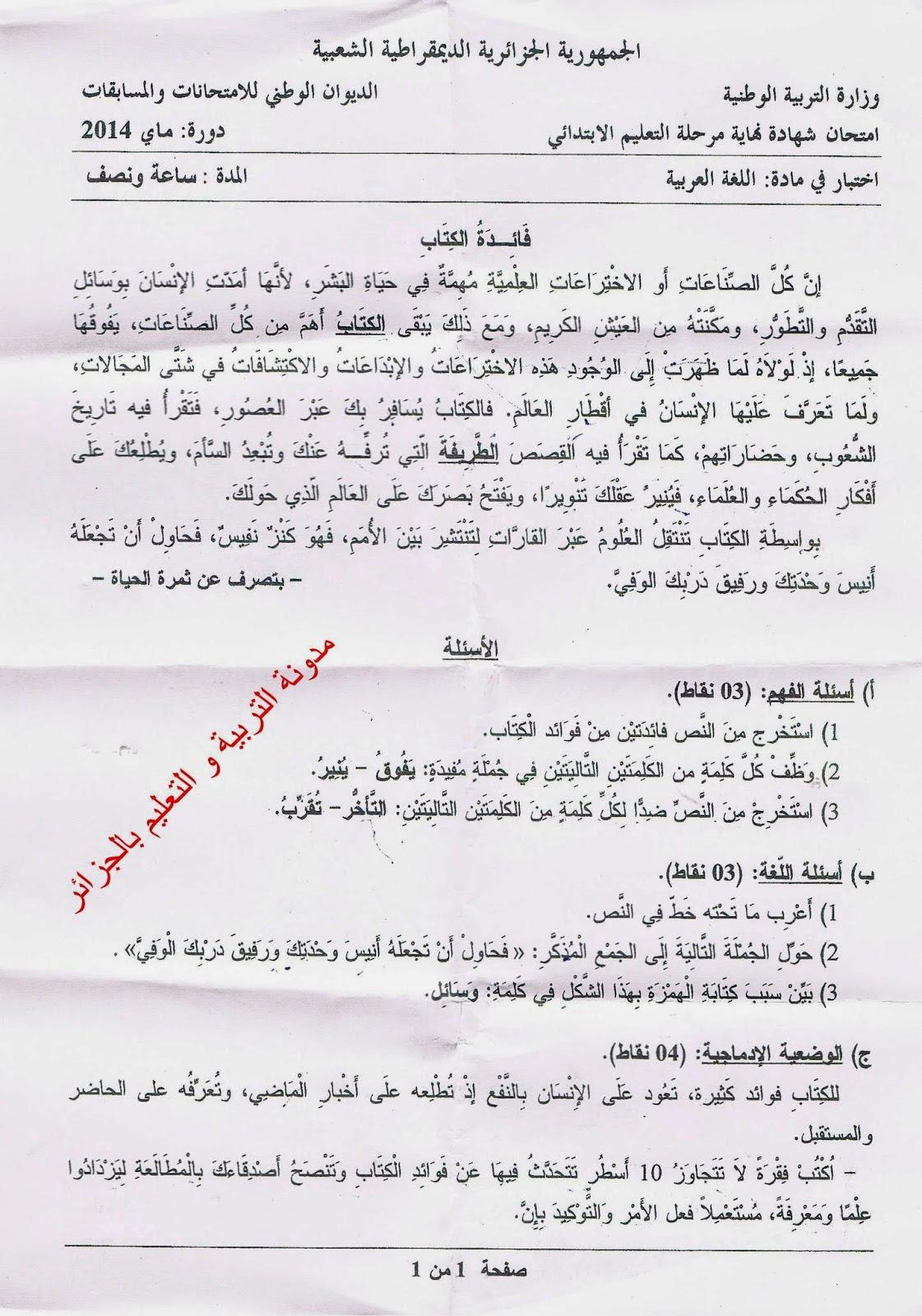 امتحان اللغة العربية