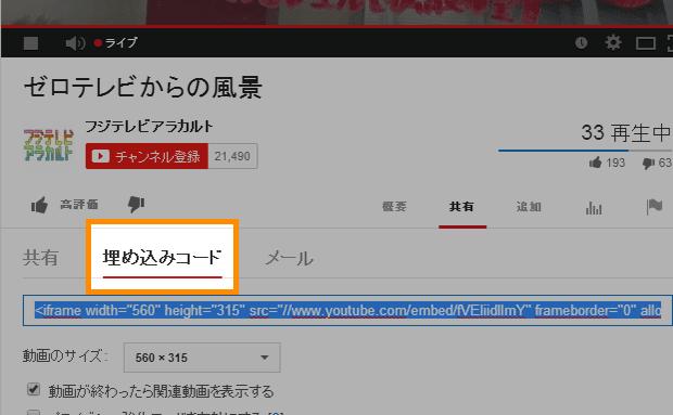 「埋め込みコード」をクリック