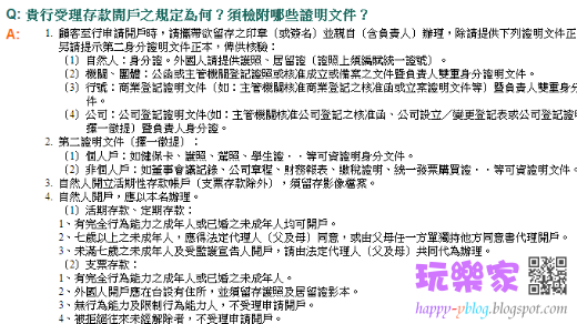 京城銀行開戶說明
