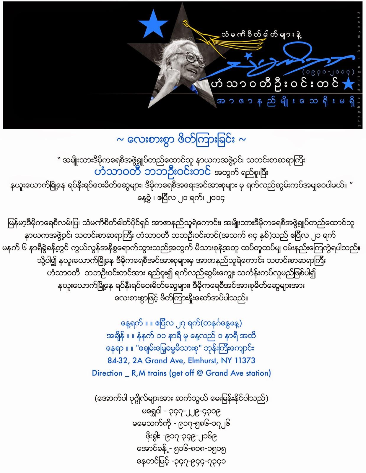 New York Burmese Community – ဟံသာ၀တီ  ဘဘဦးဝင္းတင္အား ရည္စူး၍ ရက္လည္ဆြမ္းေကြ်း သကၤန္းကပ္လႉမည္ျ