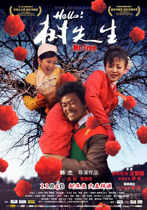 Mr. Tree (2011)