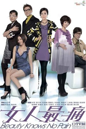 Nỗi Đau Người Phụ Nữ Sang Yang LT - Beauty Know No Pain Sang Yang LT (20/20) - 2010