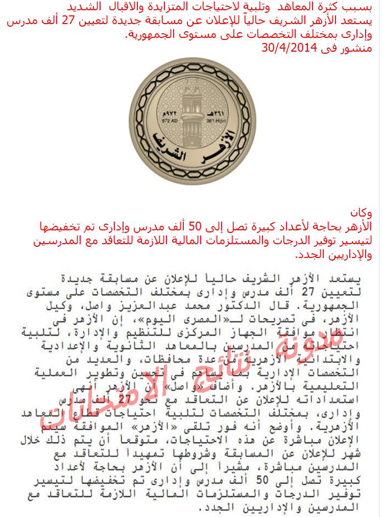 تفاصيل مسابقة الازهر الشريف خلال شهر مايو 2014 اسماء الفائزين،كشوف الناجحين،المقبولين وظائف
