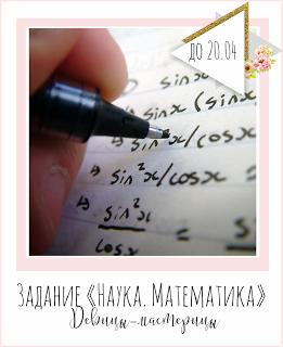 """+++Задание № 7 """"Наука. Математика"""" до 20/04"""