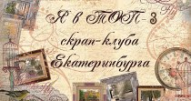ТОП-3 от СКЕ
