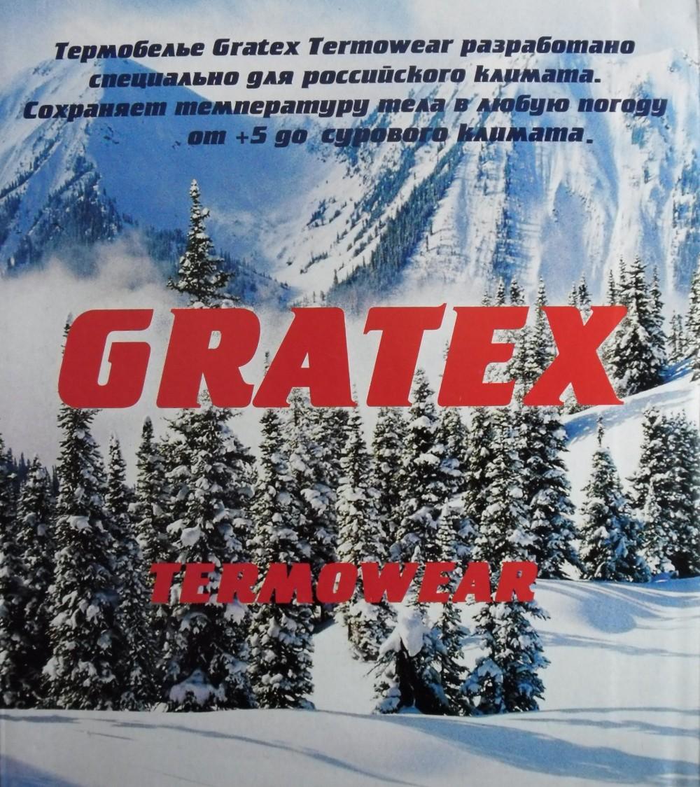 термобелье GRATEX в упаковке