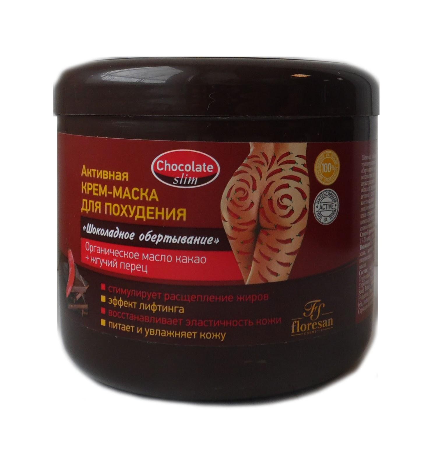 Шоколадные обертывания для похудения в домашних условиях