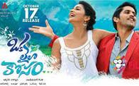Oka Laila Kosam (2014) – WebRip Watch Telugu Movie Online