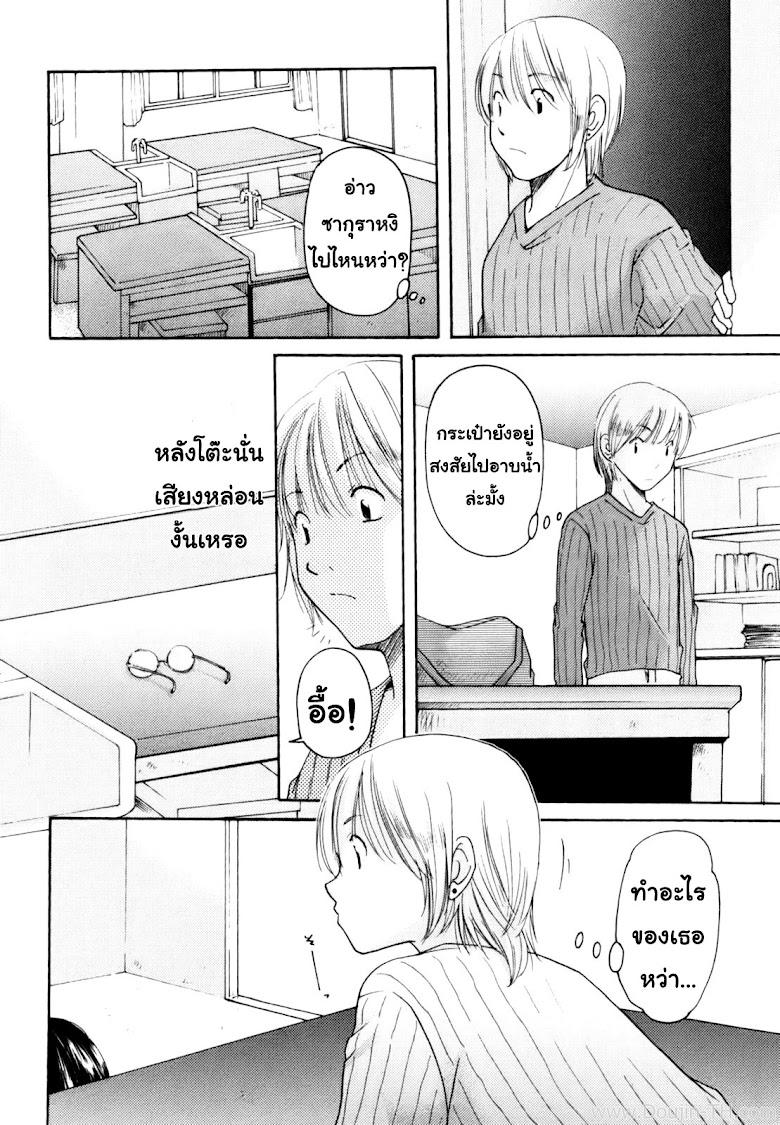นัคจังที่รัก - หน้า 6