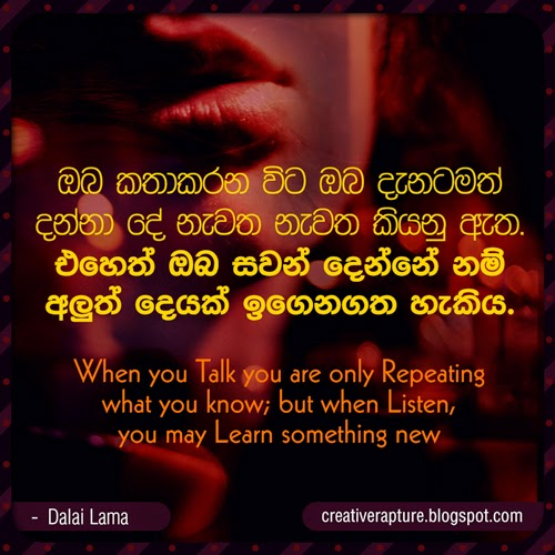 I Love You Quotes Sinhala : you talk you are only repeating what you know: but when listen, you ...