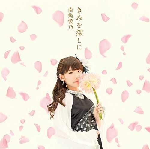 [Single] 南條愛乃 – きみを探しに (2015.06.10/MP3/RAR)