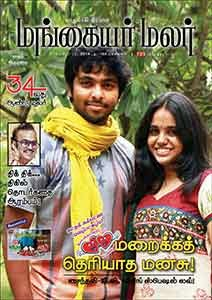 Mangayar Malar PDF Tamil Magazine Feb 2014 free download online | Mangayar Malar Tamil magazine download for free