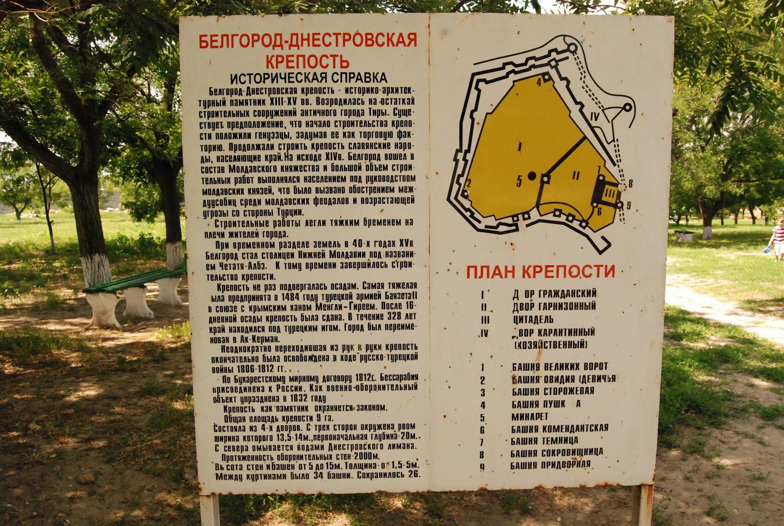 Вход в белгород-днестровскую крепость, фото 501611