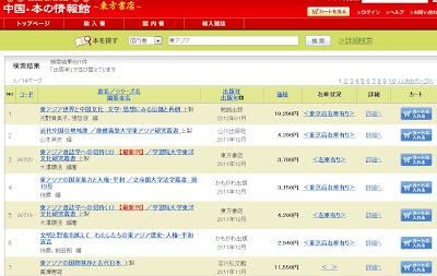 国内書検索結果画面