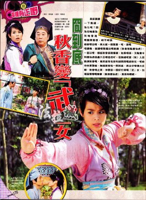 Thu Hng V ng B H - In The Eye Of The Beholder (2010) - FFVN - (20/20)