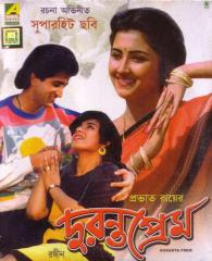 Duranta Prem (1993) - Bengali Movie
