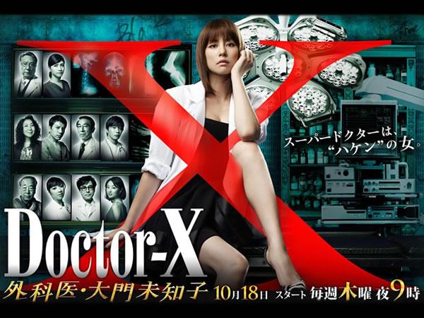 外科醫 大門未知子(派遣女醫X)(日劇) Doctor-X